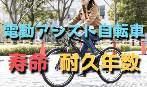 電動アシスト自転車の寿命や耐久年数