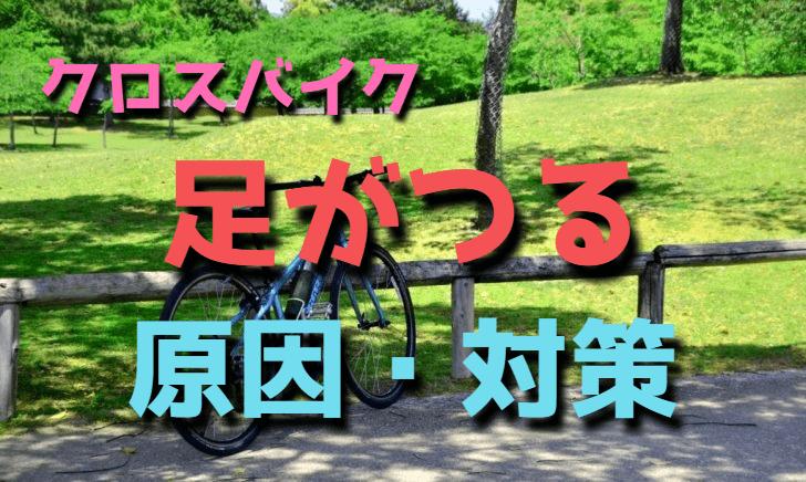 クロスバイクで足がつる原因と対策【自転車・こむら返り】