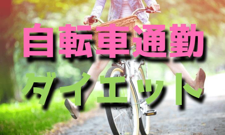 ダイエット効果が高い自転車通勤【ママチャリ】