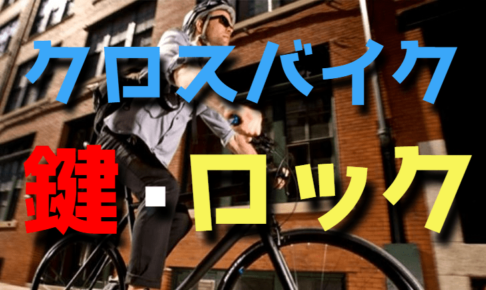 クロスバイクを盗難から守る鍵・ロックのおすすめ・選び方【自転車】