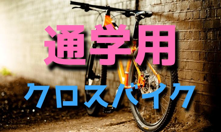 通学用クロスバイクの作り方・おすすめ【予算7万円・中学・高校】