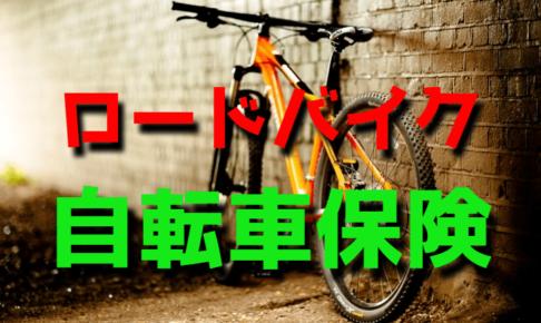 ロードバイクにおすすめなロードサービス付き自転車保険
