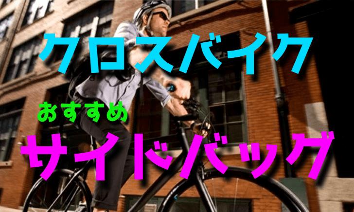 クロスバイクで自転車通勤するならパニアバッグ(サイドバッグ)がおすすめ