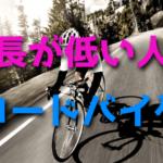 身長が低い人でも乗れるロードバイク【150cm未満】