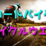 サイクルウエアのメリット・デメリット【ロードバイク初心者】