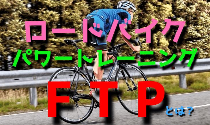 ロードバイクトレーニングのFTPとは【パワーメーター】