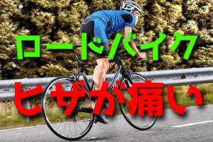 ロードバイクで起こる膝の痛みの原因と対処法