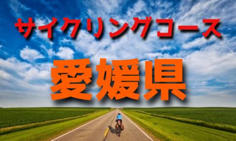 サイクリングロード・コース一覧愛媛県