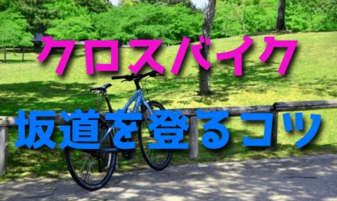 クロスバイクで坂道を上るコツ