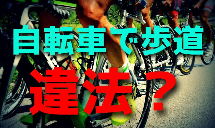 自転車で歩道を走ると違法なのか