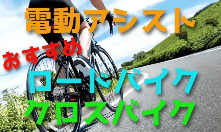 スポーツタイプの電動アシスト自転車 ヤマハYPJ-R・YPJ-C