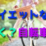 ダイエットするなら徒歩と自転車のどちらが効果的なのか