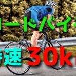 ロードバイク初心者が時速30キロ巡行できるようになる方法