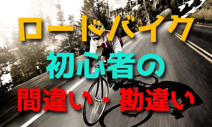 ロードバイク初心者がやりがちな間違った乗り方