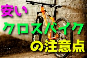 クロスバイクを購入する前に知っておきたいポイント・注意点