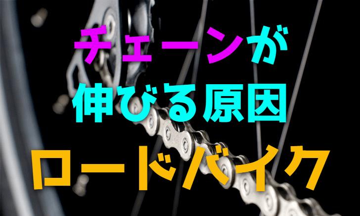 ロードバイクのチェーンが伸びる原因