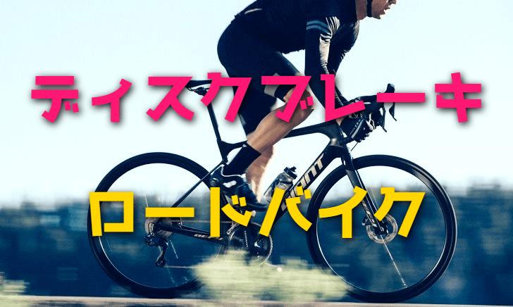 ロードバイクにディスクブレーキを使うメリット・デメリット