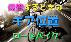 ロードバイクを保管するときのギア位置