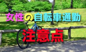 女性がクロスバイク通勤するときにおすすめの服装【自転車の初心者は必見!】