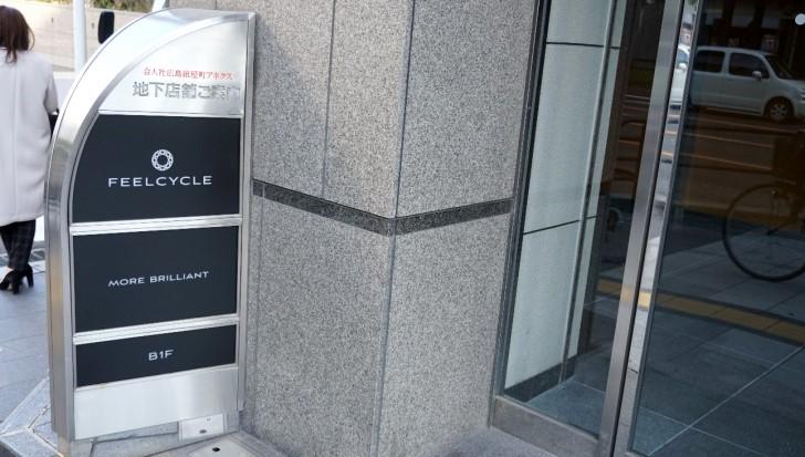 ニューヨーク発の話題のジム!バイクフィットネスとクラブを組み合わせた「feelcycle」の紹介と体験レビュー