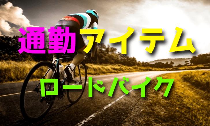 ロードバイクで通勤するときに購入しておきたいアイテム7選