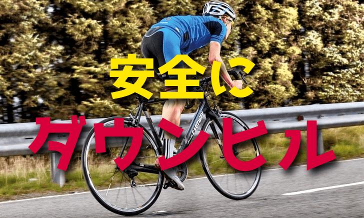 ロードバイクでダウンヒルを安全に走る方法・注意点