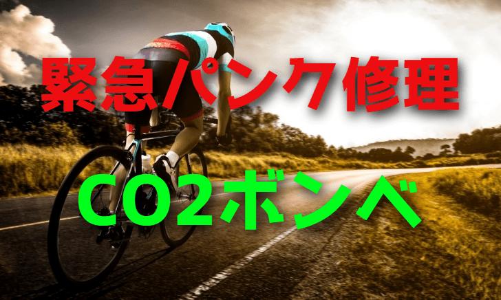 ロードバイクのパンク修理アイテム「CO2ボンベ」ってどうなの?利便性やコスパを検証